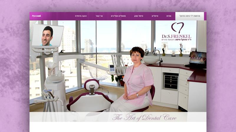 בניית אתר - מרפאת שיניים סימה פרנקל
