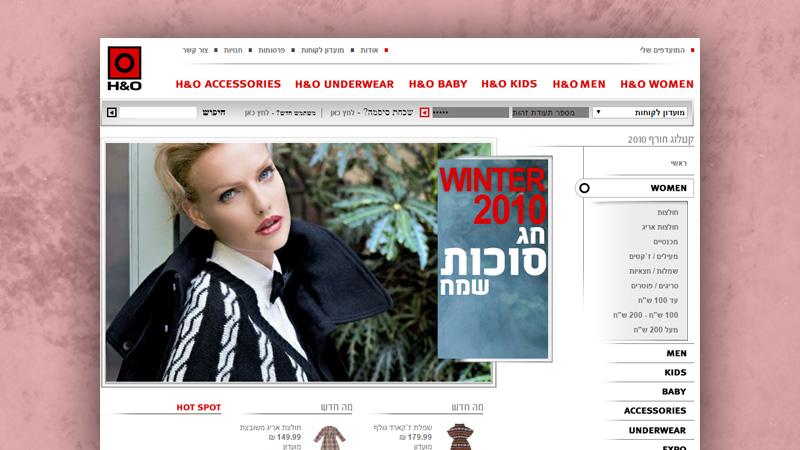 בניית אתר - H&O - רשת אופנה