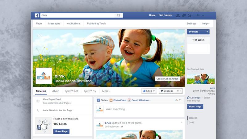 רשתות חברתיות - אגודת אירוס