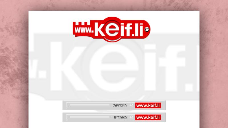 עיצוב ומיתוג - פורטל - Keif.li