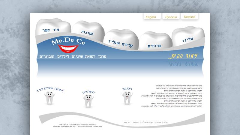 בניית אתר - מרפאת שיניים מ.ד.ס