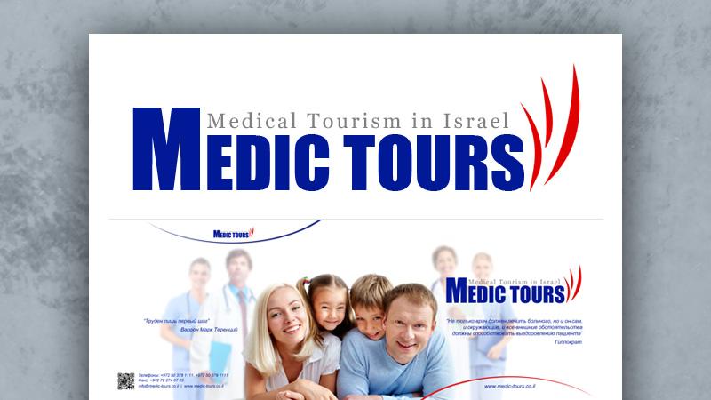 עיצוב ומיתוג - Medic tours
