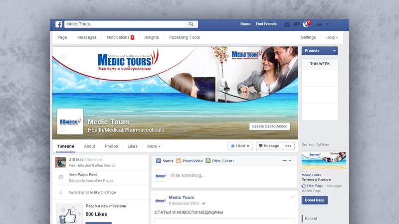 רשתות חברתיות - פורטל Medic1.co.il