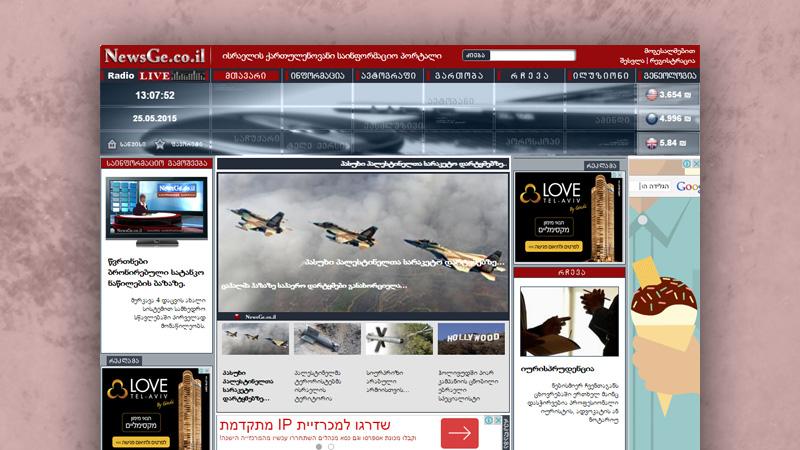 בניית אתר - פורטל חדשות NewsGe