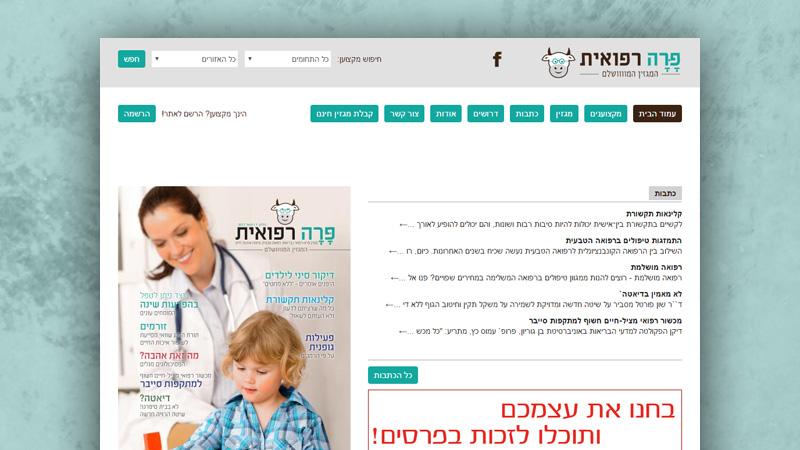 בניית אתר - מגזין פרה רפואית