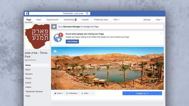 רשתות חברתיות - פארק תמנע