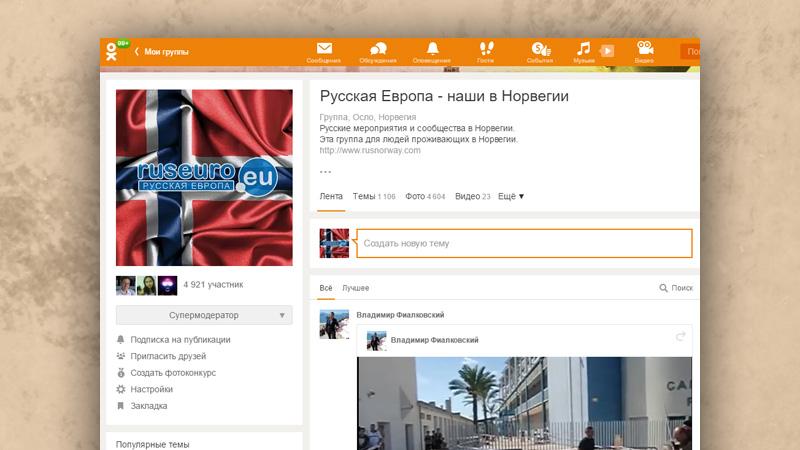 רשתות חברתיות - פורטל RusEuro - נורבגיה