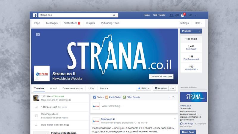 עמודי פייסבוק - פורטל Strana.co.il